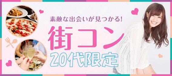 【20代限定】素敵な出逢いが見つかる街コン!