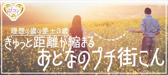 【理想の年の差±3コン】憧れの恋活パーティ!