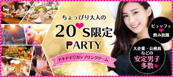 【aiコン愛知】10/3 (日)【名駅】18:00~20:00 《20's Night Party》~男女20歳~29歳~ ■完全着席×完全貸切■