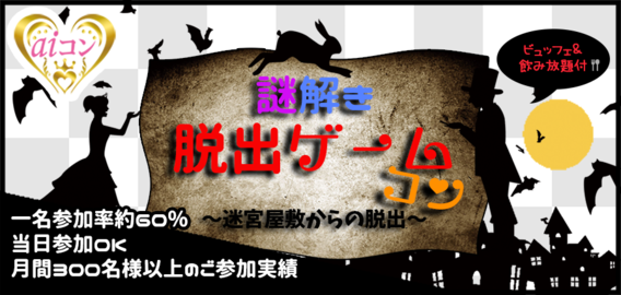 【男女20代限定】謎解きコン~迷宮屋敷からの脱出~