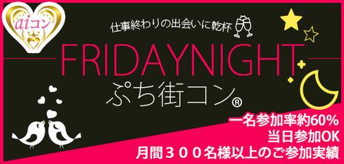 FRIDAY NIGHTぷち街コン