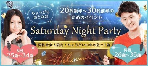 【SATURDAY NIGHTコン】一番盛り上がる土曜日に開催!