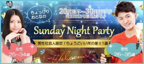 【SUNDAY NIGHTコン】休日にゆったりと恋活!