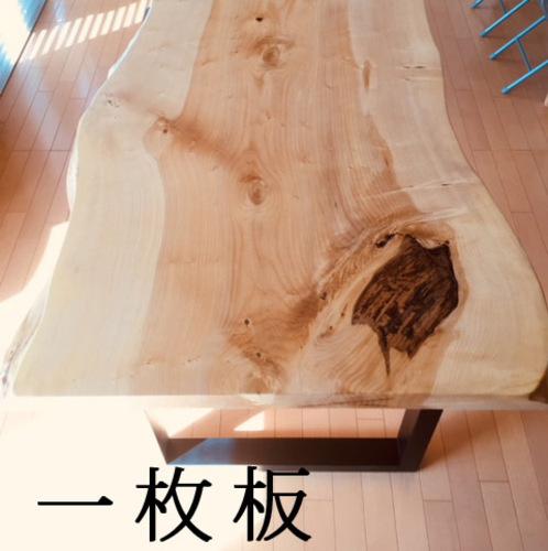 無垢板一枚テーブル
