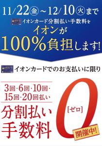 イオン金利ゼロキャンペーン