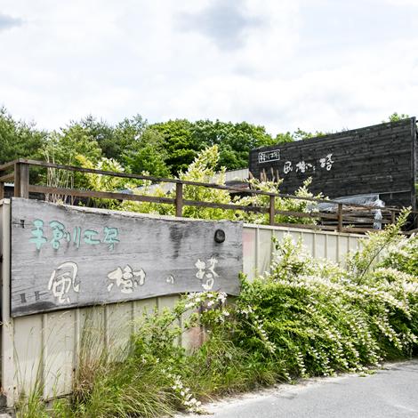 本社・奈良工房