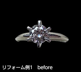 リフォーム事例1(before)