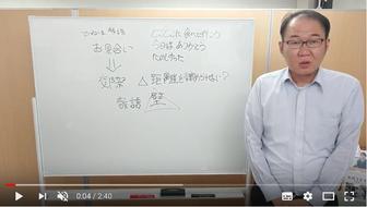 【動画】交際で距離を縮める方法!?