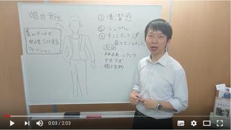 【動画】夏からのデートファッション(男性編)