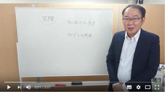 【動画】交際スタートからファーストコールの重要制