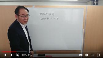 【動画】口コミサイトについて
