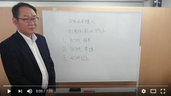 【動画】お相手男性のおすすめ年齢[女性編]