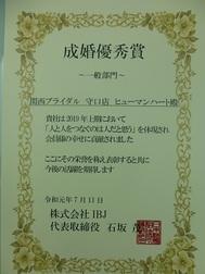 日本結婚相談所連盟本部から2019年上半期成婚優秀賞を受賞致しました。