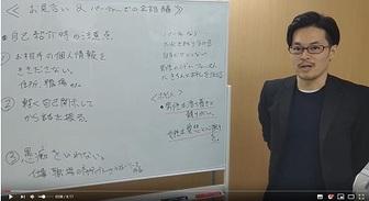 動画更新!(≧▽≦)_【婚活NG】初対面でしてはいけない会話とは?