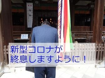 大阪のご近所さん同士でコロナ成婚決まりました。(^^♪