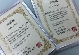 IBJより今年も表彰されました!(≧▽≦)