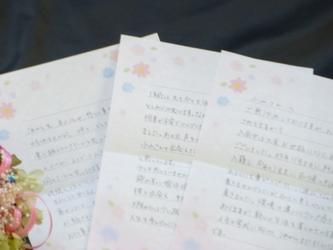 ご成婚された方からのお手紙をいただきました(^^)/
