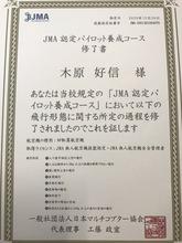 JMA認定パイロットライセンス取得
