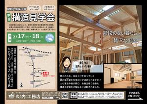 建替え新築の平屋住宅 構造見学会 開催!!
