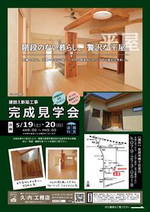 ☆new☆ 建替え新築『平屋』完成見学会開催します!