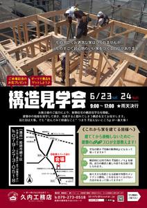 ☆new☆ 構造見学会を開催します!