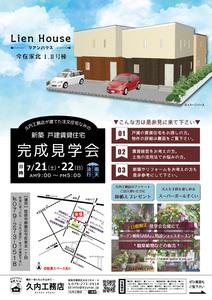 ☆new☆ 新築 戸建賃貸住宅の完成見学会を開催します!