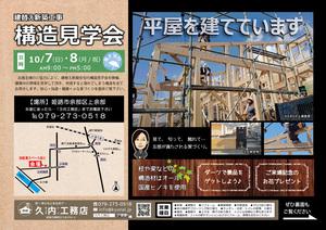 ☆new☆ 『平屋』構造見学会開催!