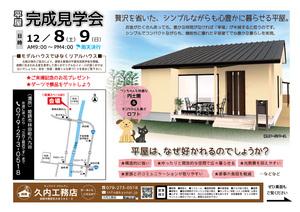 ☆new☆建替え新築『平屋』完成見学会開催!