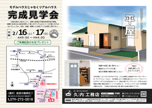 ☆new☆ 『平屋』完成見学会開催!