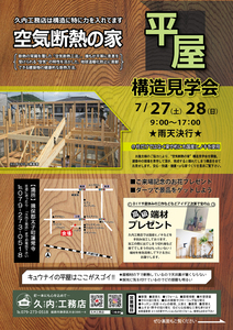 ☆NEW☆ 建替え新築 構造見学会 開催!!