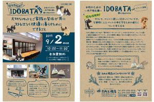 *第2弾* 女性のための IDOBATA(イドバタ)会議