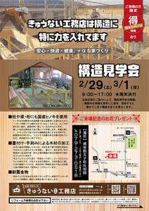 ☆new☆ 構造見学会のお知らせ