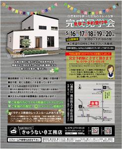 ☆new☆『自然素材を使った空気のキレイな家』完成見学会 ☆完全予約制