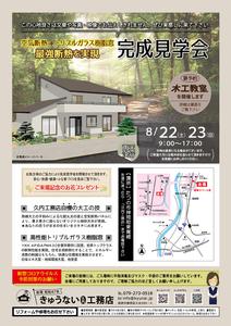 ☆new☆ 最強断熱の家、完成見学会開催!