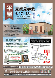 ☆new☆ 『平屋』空気断熱の家、完成見学会開催!