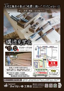 地震に強いだけじゃない! 安心・快適・健康、+αな家づくり『構造見学会』開催!
