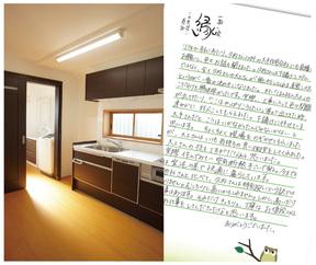 住んでみて実感、快適な空気断熱の家
