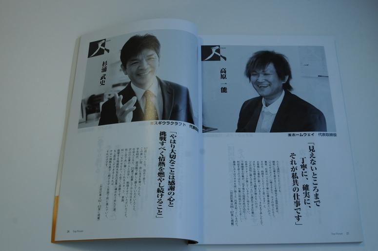 「トップフォーラム」にインタビュー&対談に関する記事が掲載されました。