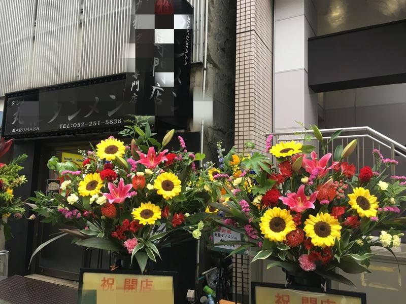 スタンド花 / 生花