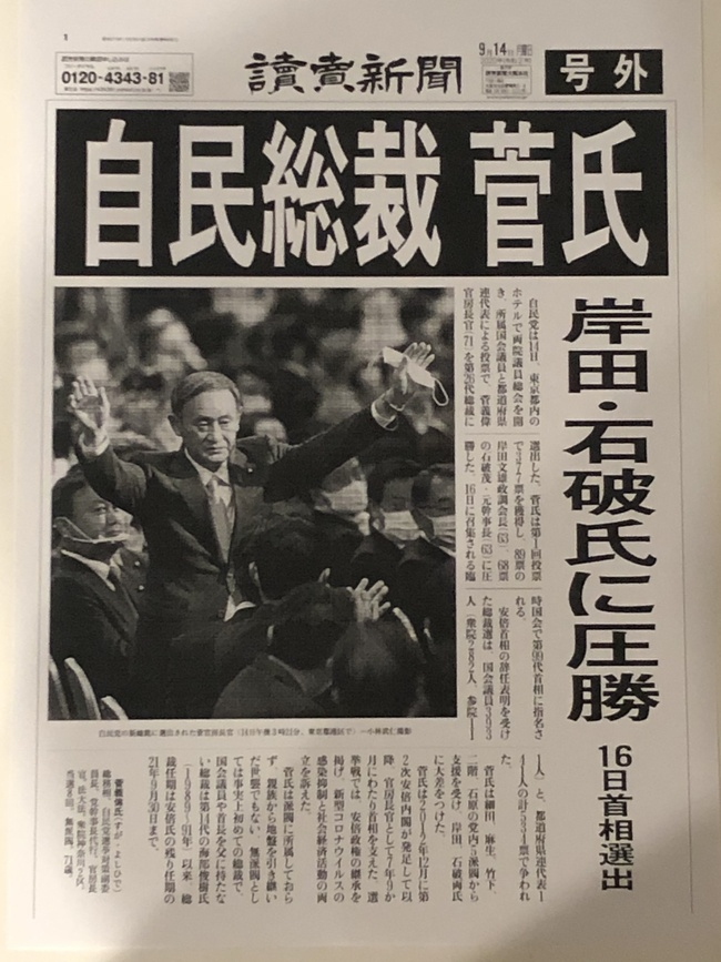 自民総裁・菅氏
