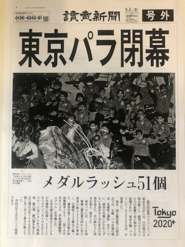 東京パラ 閉幕
