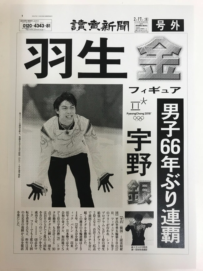 羽生 日本勢・初金メダル