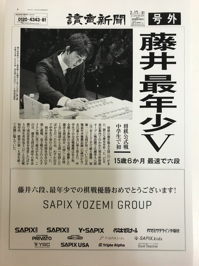 藤井5段 最年少V
