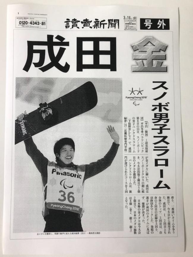 平昌パラリンピック