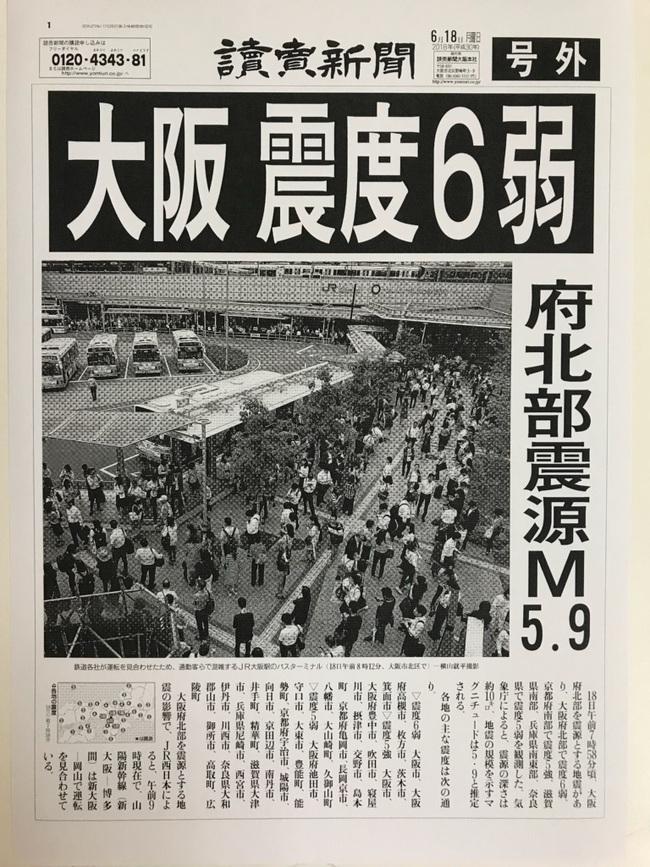 大阪 震度6