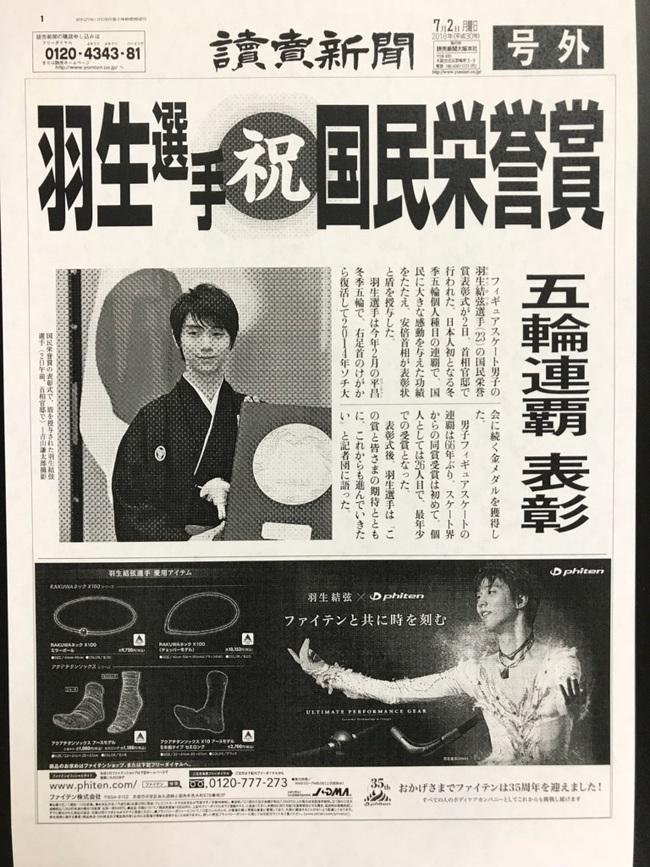 フィギア 羽生選手 国民栄誉賞 フィギアスケート男子・羽生選手が国民栄誉賞を受賞される事となりました。日本人初 となる冬季五輪個人種目の連覇や国民に大きな感動を与えた事が功績と称えられ受賞となりました。