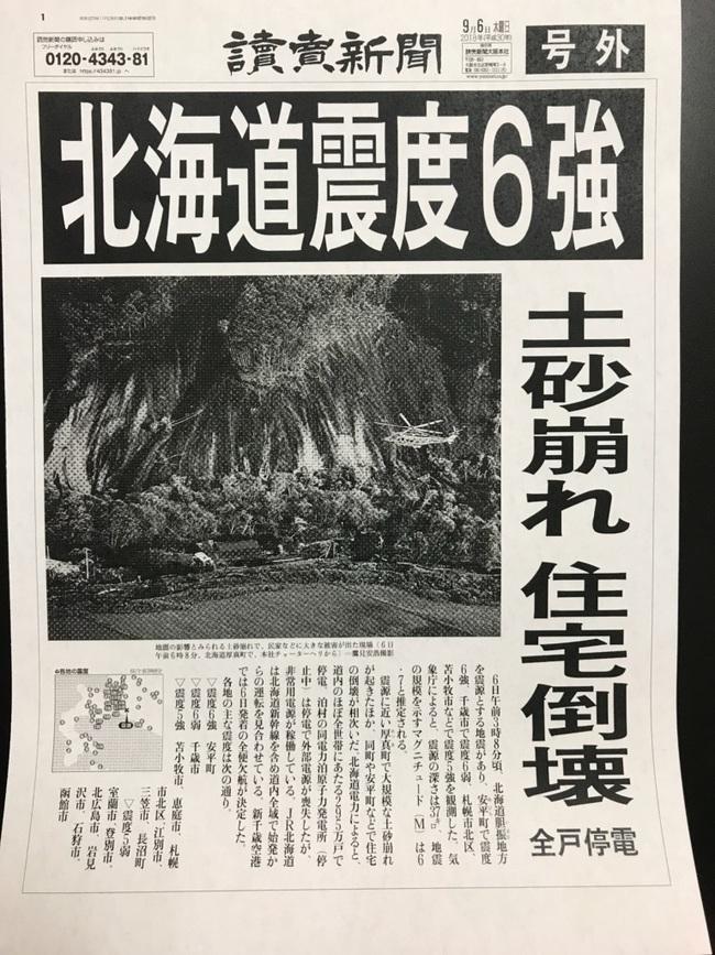 北海道震度6強