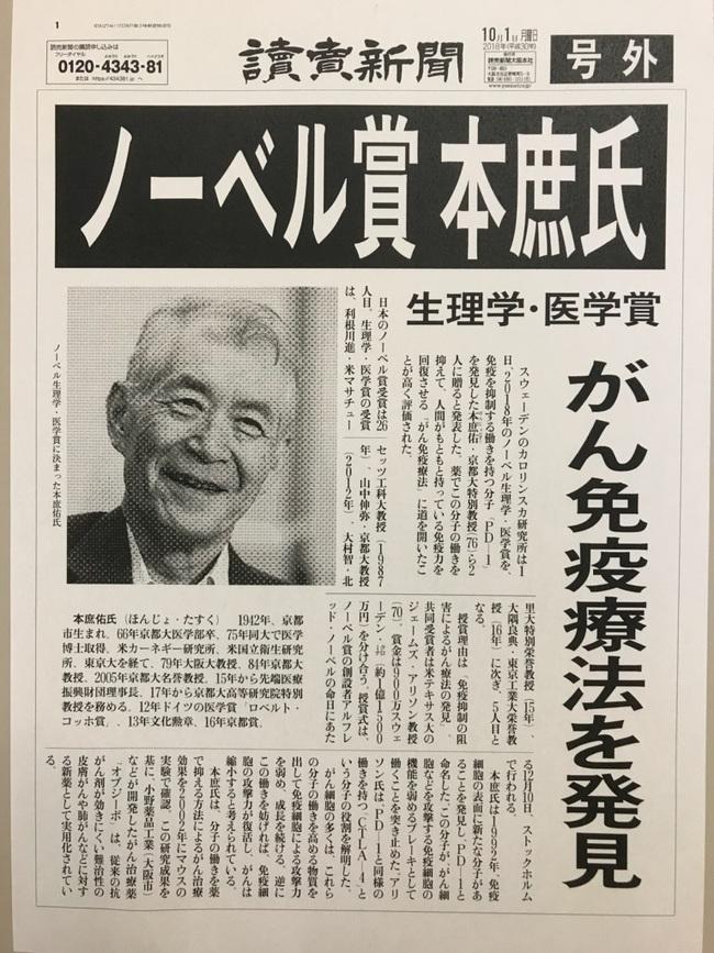 ノーベル賞 本庶氏
