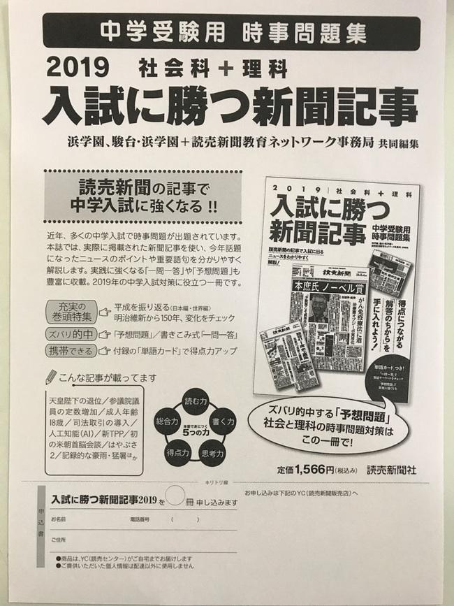 2019 社会科+理科 入試に勝つ新聞記事