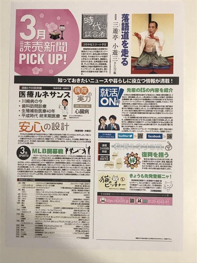3月 読売新聞 PICK UP